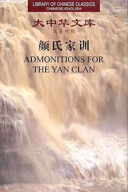 Library of Chinese Classics: Admonitions for the Yan Clan